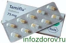 Тамифлю от свиного гриппа