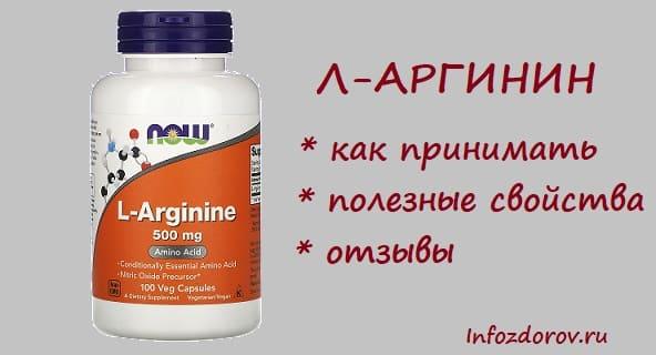 Л аргинин - инструкция по применению