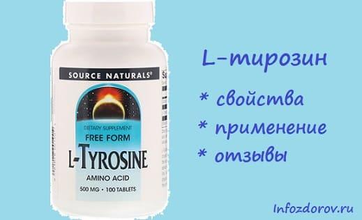 Л-тирозин