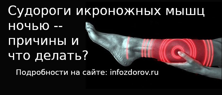 Судороги икроножных мышц ночью - причины, лечение