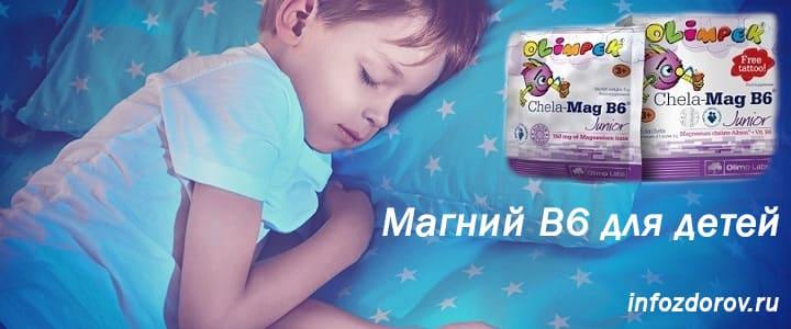 Магний B6 для детей