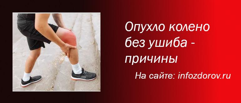 Опухло колено без ушиба и болит как лечить народными средствами