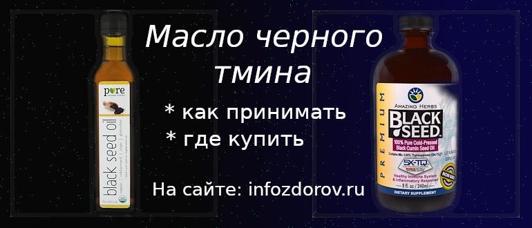 Масло черного тмина свойства и применение