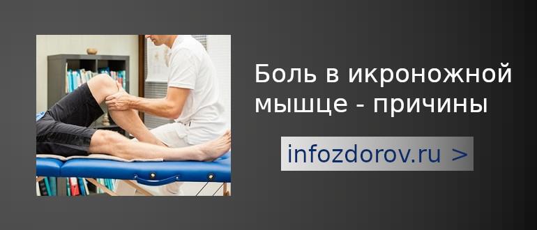 Боль в икроножной мышце - причины