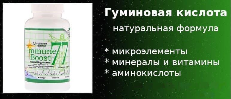 Гуминовая кислота польза для человека