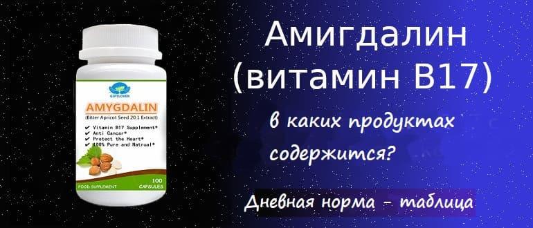 Витамин В17 в каких продуктах содержится