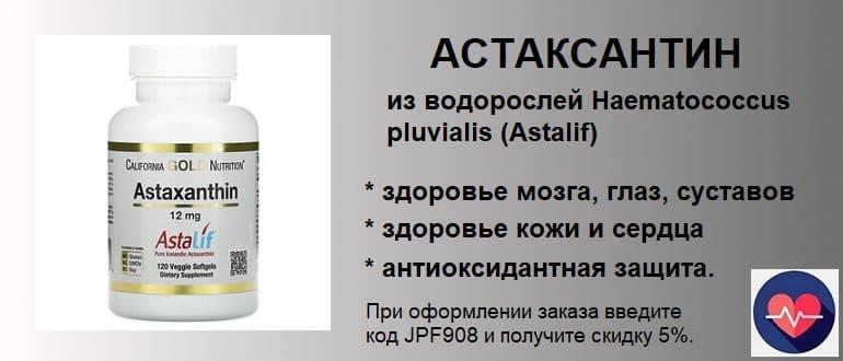 добавки астаксантина на iHerb