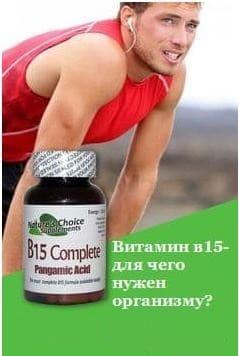 Для чего нужен организму витамин в15