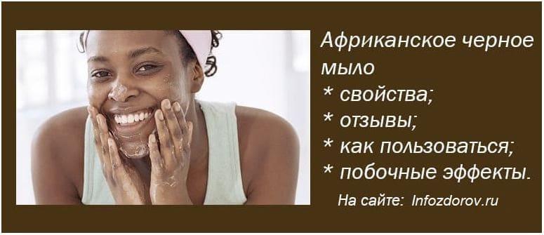 Африканское черное мыло - читайте отзывы покупателей
