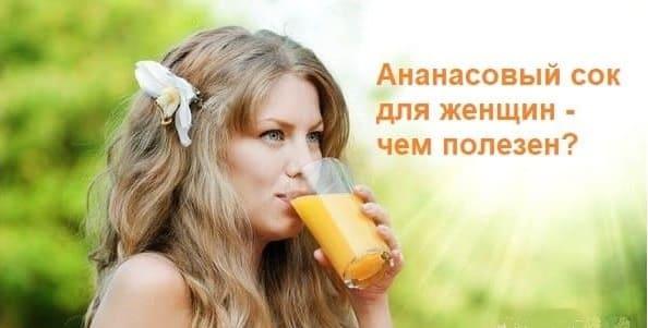 Ананасовый сок для женщин - чем полезен?