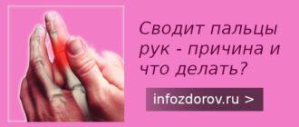 сводит пальцы рук