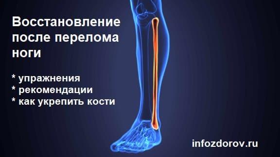 Восстановление ноги после перелома