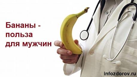 Бананы - польза для мужчин