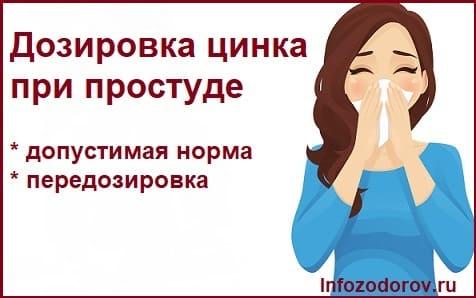 Дозировка цинка при простуде