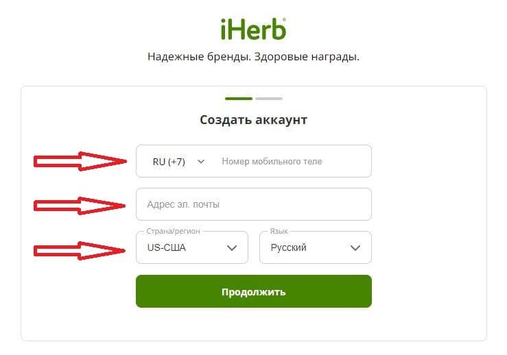Аккаунт на iHerb