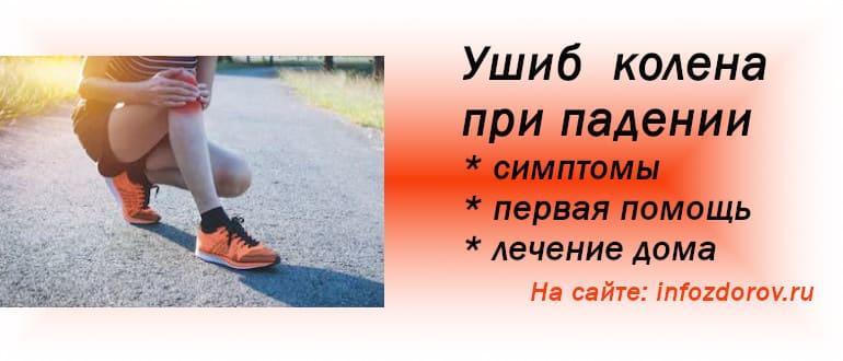 Ушиб колена при падении - чем лечить