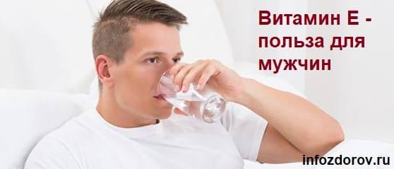 Витамин Е для чего полезен мужчинам