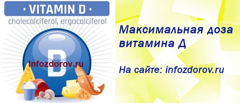 Максимальная суточная доза витамина Д