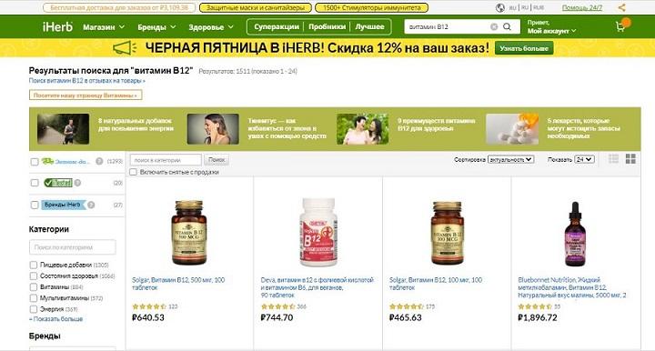 Как выбрать товар в магазине iHerb