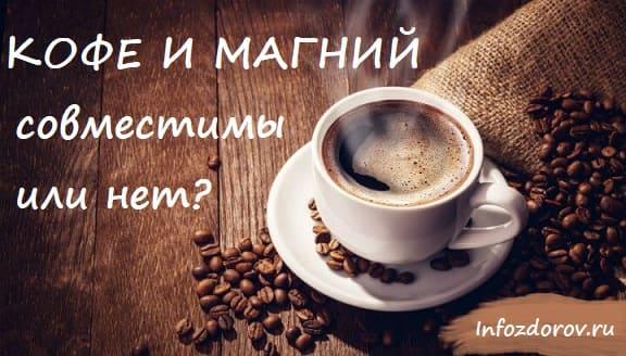 Магний и кофе совместимость