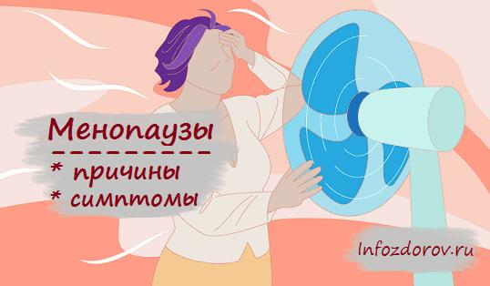 Менопаузы у женщин - симптомы как распознать