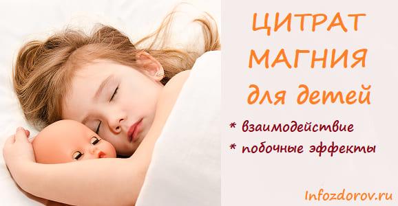 Цитрат магния для детей