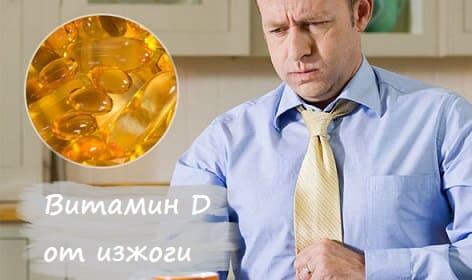 Витамин Д от изжоги