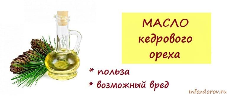 Масло кедрового ореха - польза и вред