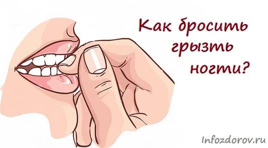 Вредная привычка грызть ногти
