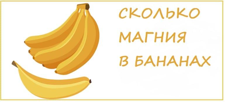 Сколько в бананах магния