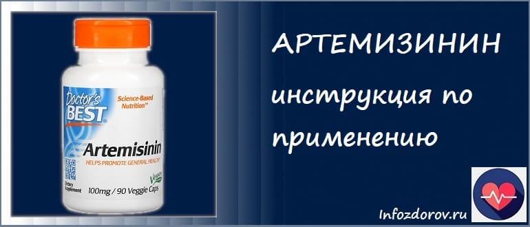 Артемизинин инструкция по применению, цена