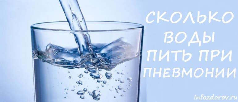Сколько пить воды при пневмонии