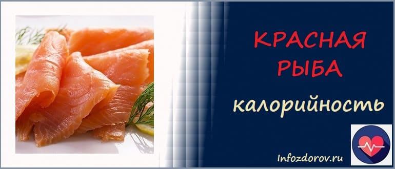 Сколько калорий в красной рыбе