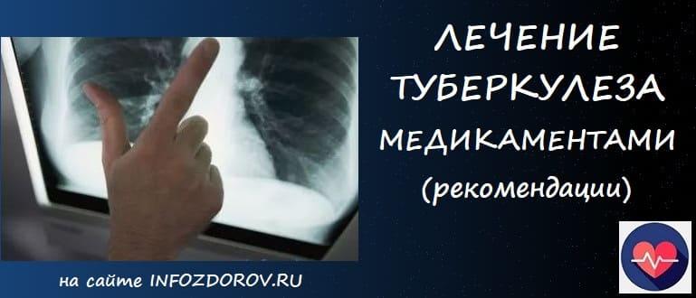 Лечение туберкулеза легких медикаментами