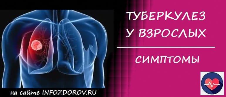 Туберкулез легких - симптомы