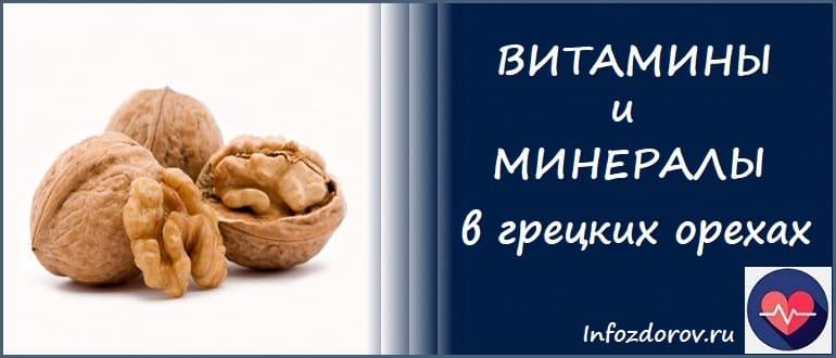 Какой витамин в грецких орехах